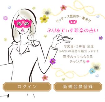 ぷりあでぃす玲奈公式サイト