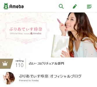 ぷりあでぃす玲奈さんのブログ