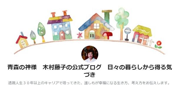木村藤子さんのブログ